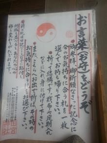 辰巳の辻占-2013033104