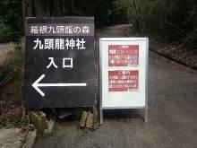 辰巳の辻占-2013042605